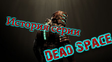 История серии Dead Space