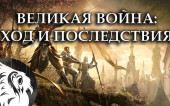 Великая Война: Ход и Последствия   Теории и Лор (TES)