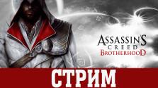Assassin's Creed Brotherhood [ПРИКЛЮЧЕНИЯ ЭЦИО ] СТРИМ [10.12 2016 17-30 МСК]