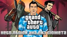 Grand Theft Auto: Небольшой анализ сюжета