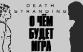 DEATH STRANDING — о чём будет игра
