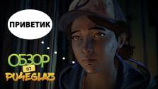 Обзор The Walking Dead Season 3 A new frontier (Мнение, без спойлеров) PC