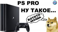 Нужна ли сейчас Playstation PRO?