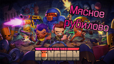 Enter the Gundeon | Мясное рубилово!