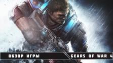 Обзор игры — Gears Of War 4
