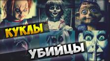 Фильмы ужасов про кукол-убийц