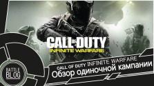 Обзор одиночной компании Call Of Duty Infinite Warfare