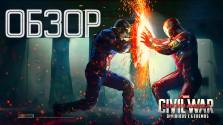 ВидеоОбзор Первый мститель: Противостояние