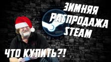 Топ-10 Зимняя распродажа Steam