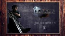 FINAL FANTASY XV ДЛЯ НОВИЧКОВ