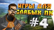 ТОП 5 игр для слабых ПК #4