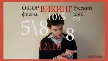 Обзор Русского фильма ВИКИНГ #2