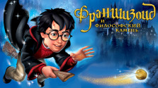 Франшизоид. Harry Potter and the Sorcerer's Stone (Playstation, PC)