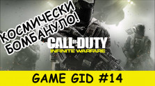 Call of Duty Infinite Warfare — видео-обзор|Game Gid#14