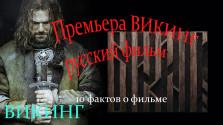Обзор Русского фильма ВИКИНГ