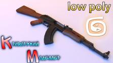 Моделирование АК-47 (Урок 3d max, рукозадый способ) low poly
