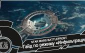 Гайд по режиму Инфильтрация (Star Wars Battlefront 2015)