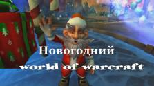 Праздник Зимнего Покрова в Азероте