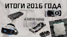 «Железные» итоги 2016 года!