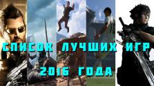 Лучшие игры — 2016 Года.