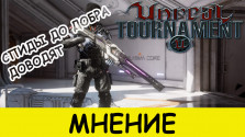 Unreal Tournament Pre-Alpha|Мнение