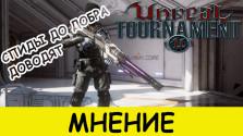 Unreal Tournament Pre-Alpha|Мнение
