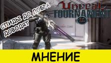 Unreal Tournament Pre-Alpha Мнение