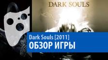 Dark Souls — Обзор [Выпуск 40]