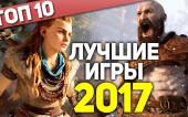 ТОП10 самые ОЖИДАЕМЫЕ игры 2017 года