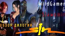 Обзор дилогии SiN от WildGamer и Slawomir