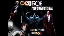 Особое мнение об играх «DreadOut», «Dead Rising 2: Off the record», «Diablo 3» и «Hitman: Codename 47»