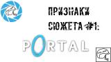 Признаки Сюжета #1 Portal 2 (Prelude, 1, Lab Rat, Stories — Mel, 2)