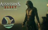 «Assassins's Sleet» или почему не стоит идти на «Кредо Убийцы» (Обзор фильма)