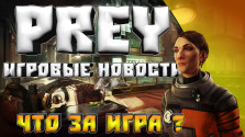 PREY 2017 — Последнии Новости, Кратко о Сюжете.