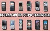 Вспоминая ретро-телефоны. Раньше было не лучше, но веселее.