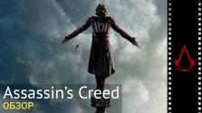 Обзор фильма Кредо Убийцы (Assassin's Creed)