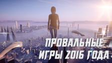 Топ-5 Провальные игры 2016