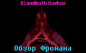 Bloodbath Kavkaz — обзор Фромана