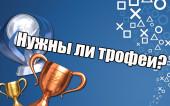 Давайте поговорим о… Достижениях в играх (трофеях)
