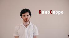 КиноСкоро Новинки кино 2017 (январь-февраль)