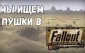Мы ищем пушки в первом Fallout!