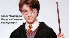Гарри Поттер и Философский камень. Разбор игры