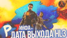 Вся возможная информация о Half-Life 3!
