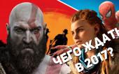 15 Самых ожидаемых игр 2017 (По версии OKLP)