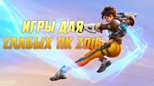 Топ-5 Игры для слабых ПК 2016