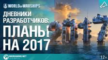 Дневники разработчиков № 13. Планы на 2017