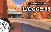 Шоссе 66   Секреты и История Мира Overwatch