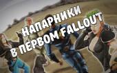 Fallout Лор: Напарники Выходца из Убежища 13