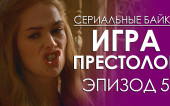 Игра Престолов (Game of Thrones) Эпизод 5
