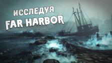 Исследуя Far Harbor [Перевод]